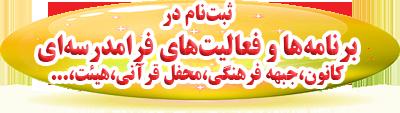 ثبتنام در برنامههاي فرامدرسهاي: كانون، جبهه فرهنگي، هيئت، محافل قرآني،....